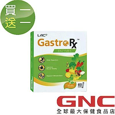 GNC健安喜 體內環保 LAC蔬果酵素精華60包/盒x2
