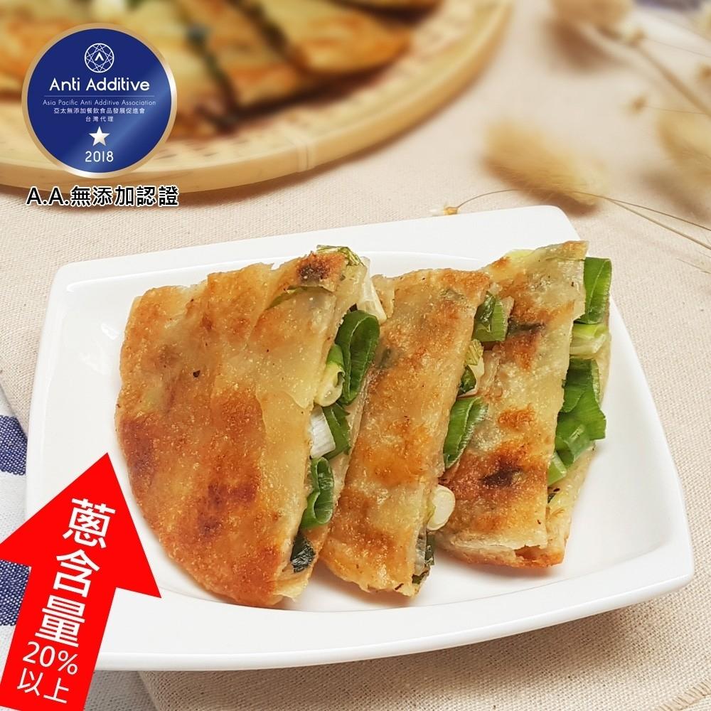 柴米夫妻‧老北方蔥量加倍蔥油餅(700g±5%/包,共四包)