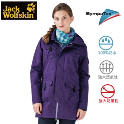 【Jack Wolfskin 飛狼】女 SympaTex 防風防水透氣外套 長版修身 單件式『紫色』