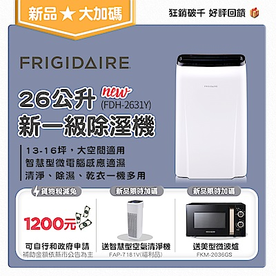 富及第Frigidaire 26L <b>1</b>級微電腦清淨除濕機 FDH-2631Y