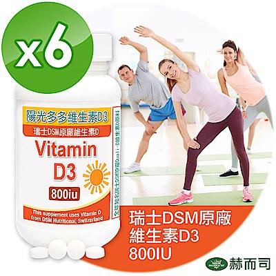赫而司 陽光多多維生素D3 800IU錠(90錠/罐*6罐組)