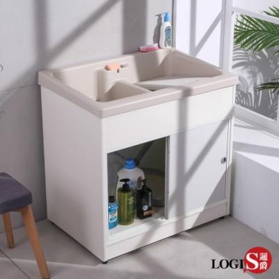【LOGIS】雙槽拉門櫃體洗衣槽 86CM * 58CM 洗手台 臉盆 浴櫃