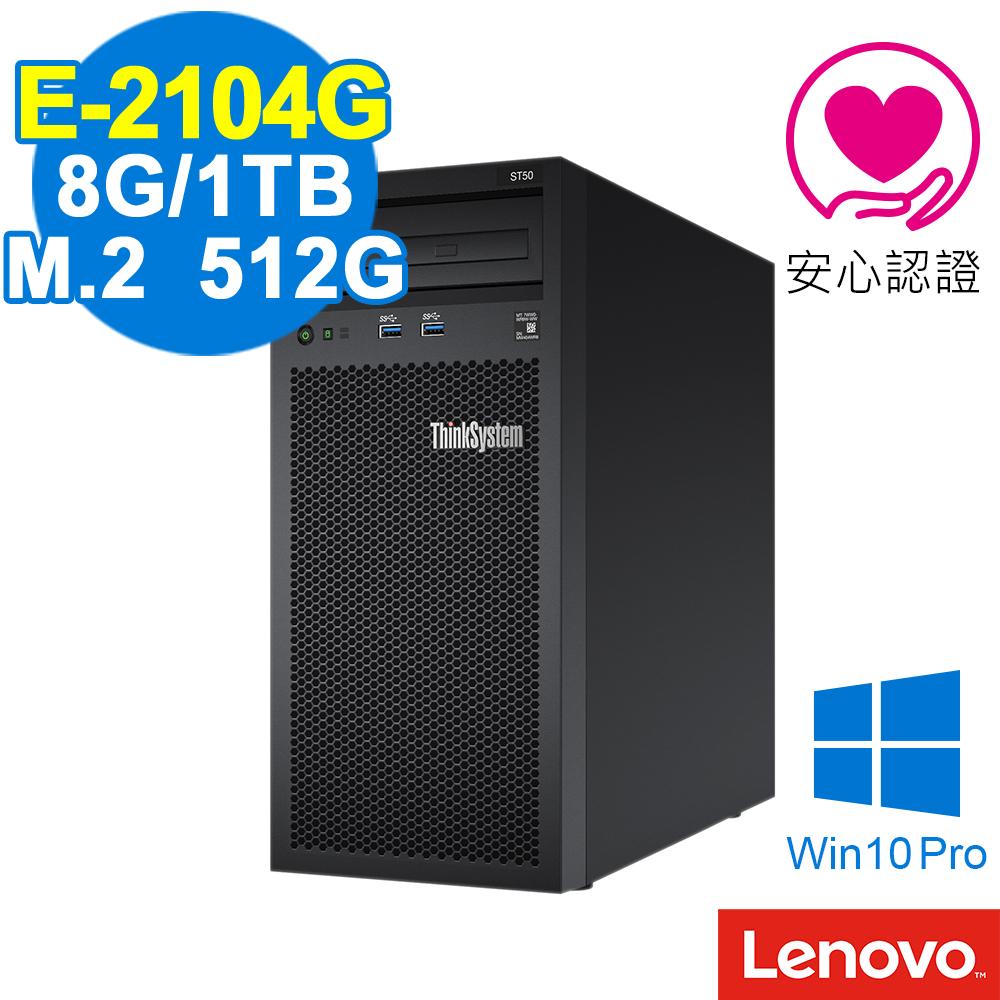 Lenovo ST50 伺服器 E-2104G/8G/660P 512G+1TB/W10P