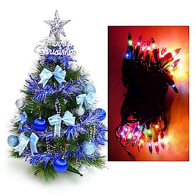 摩達客 2尺(60cm)特級綠色松針葉聖誕樹(藍銀色系飾品組)+50燈彩色鎢絲樹燈串