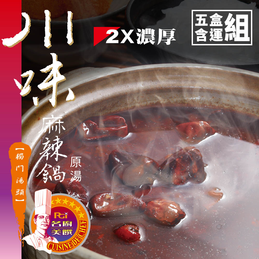 名廚美饌 川味麻辣鍋原湯5盒(1000gx5盒)