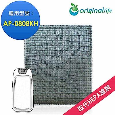 【Original Life】適用Coway:AP-0808KH 抗敏型 可水洗超淨化清淨機濾網