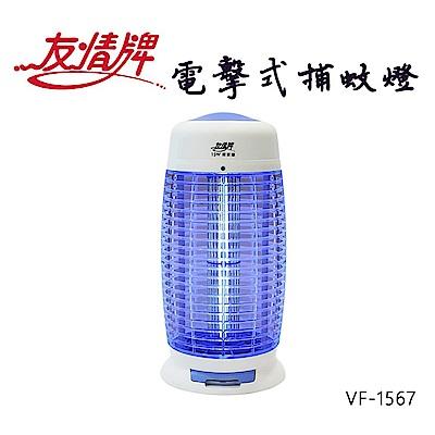 【友情】15W圓形電擊式捕蚊燈 VF-1567