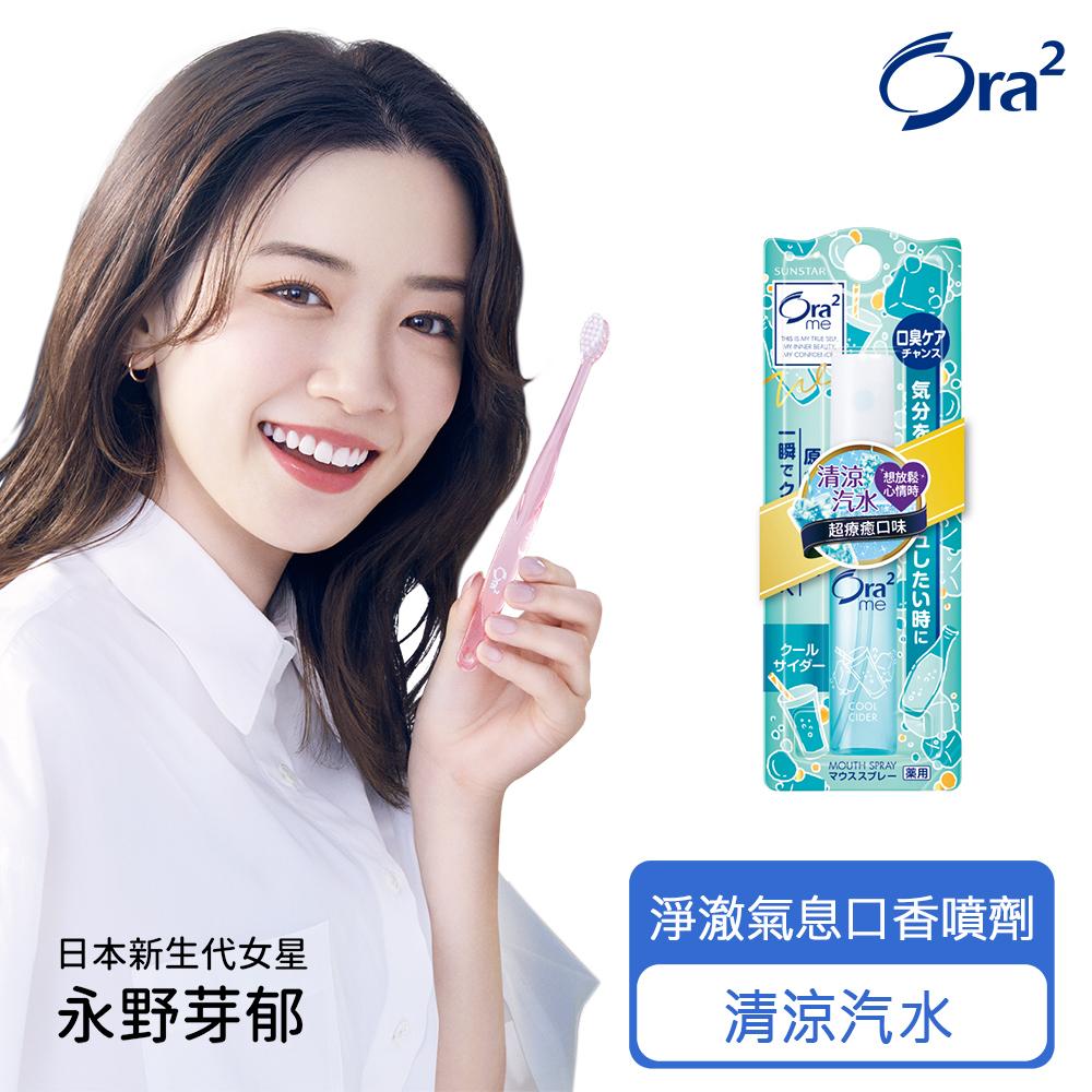 Ora2 me 淨澈氣息口香噴劑-清涼汽水 6ml