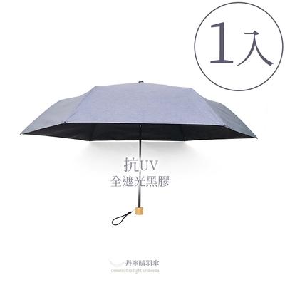 樂生活嚴選 丹寧晴羽傘1入(全遮光黑膠抗UV防曬晴雨傘折疊傘)