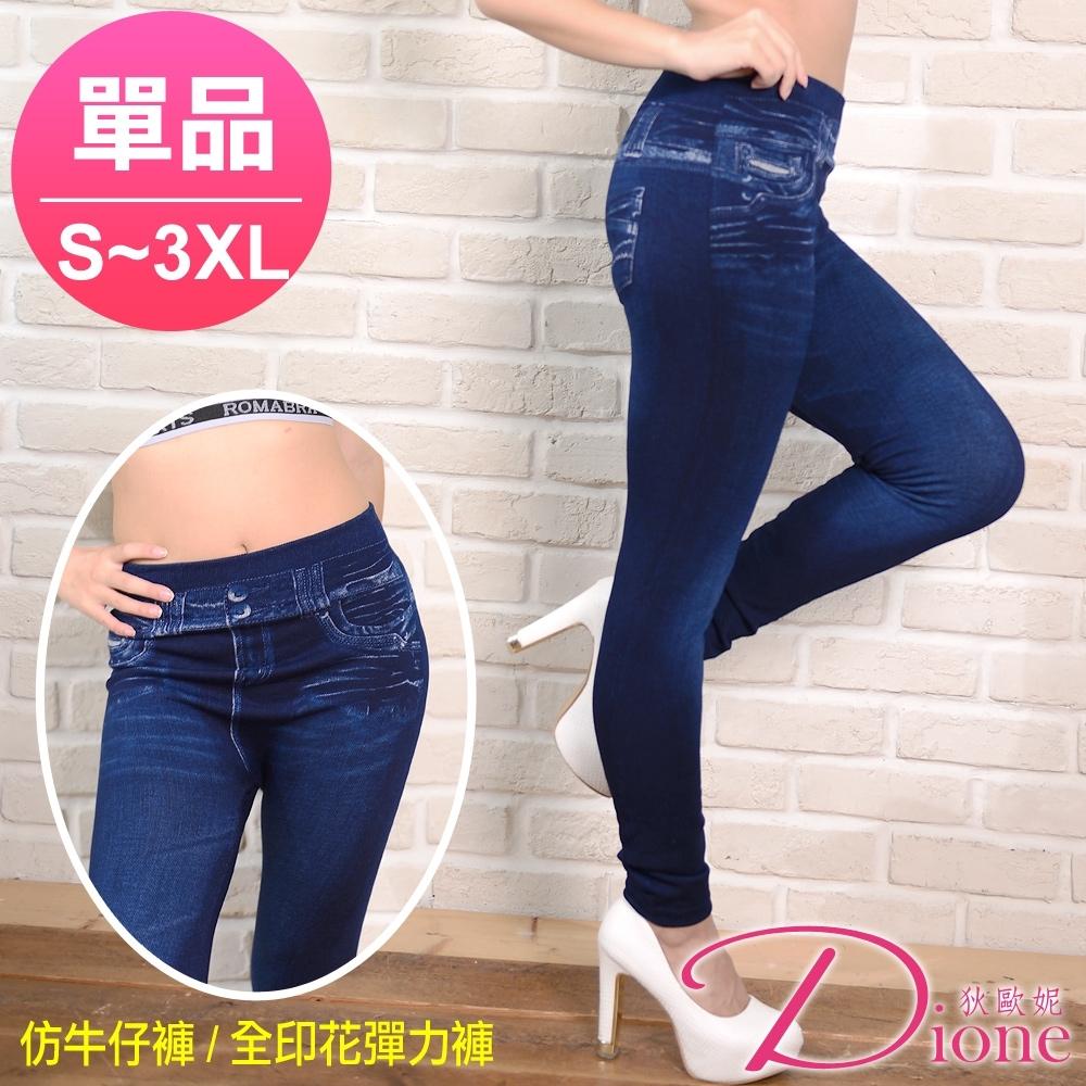 Dione 狄歐妮 加大配搭褲 超彈力仿牛仔風潮褲(藍S-3XL)