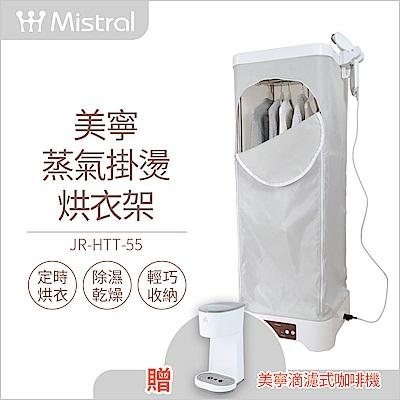 Mistral美寧 蒸氣掛燙烘衣架 HTT-55 贈送美寧暖心咖啡機LI-116