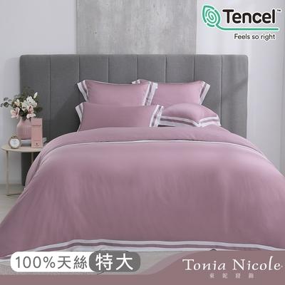 Tonia Nicole東妮寢飾 粉櫻環保印染100%萊賽爾天絲被套床包組(特大)