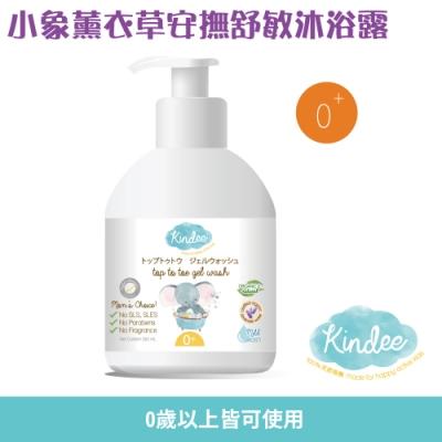 【Kindee 金蝶】小象薰衣草安撫舒敏洗髮沐浴露(0歲以上適用)