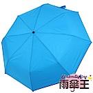 【雨傘王-終身免費維修】23吋奈米防潑水安全自動傘-淺藍