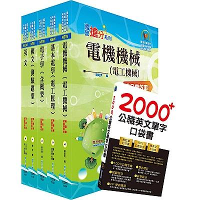 108年中鋼公司招考員級(電機)套書(不含數位系統)(贈英文單字書、題庫網帳號、雲端課程)