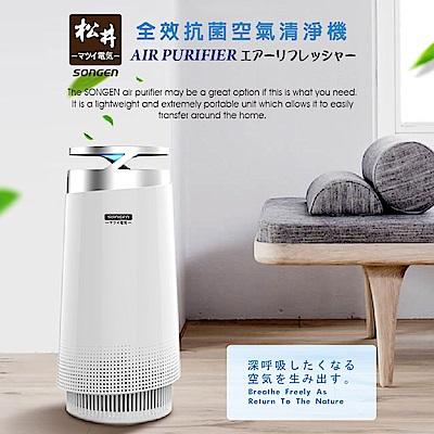 SONGEN松井 まつい全效抗菌空氣清淨機(LD-018N)