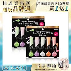 買1送1▼(即期品) 光色淨透UV飾底乳 A