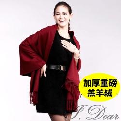I.Dear-100%喀什米爾羔羊絨加厚重磅純色圍巾/披肩(暗紅)