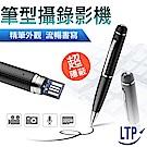 時時樂-LTP筆形旗艦升級版1080P可插卡錄影筆