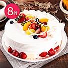 樂活e棧-父親節蛋糕-盛夏果園蛋糕8吋
