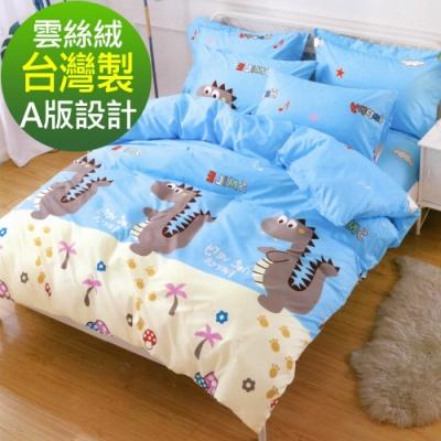 La Lune 台灣製經典超細雲絲絨單人床包舖棉兩用被三件組 微笑恐龍