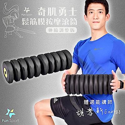 Fun Sport 奇肌勇士 鬆筋膜按摩滾筒 (伸縮調整版)瑜珈棒/瑜珈滾棒