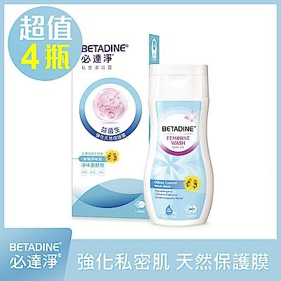 必達淨 私密潔浴露-加強淨味型(150ml/瓶) X4瓶