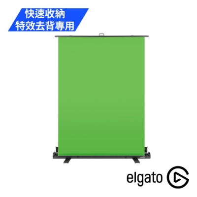 ELGATO Green Screen 摺疊收納式綠幕 特效去背專用