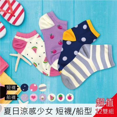 [時時樂限定] 貝柔夏日涼感少女襪-短襪/船型襪(12雙組)