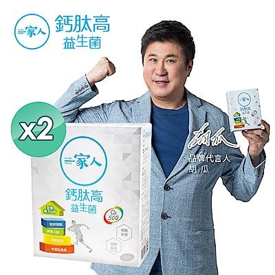 【YM BIOMED 陽明生醫】一家人鈣肽高益生菌(30包/盒)-2入組