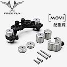 美國 Freefly Movi 三軸手持穩定器 專用配重塊 (FR910-00301)