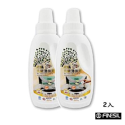 Finesil-天然+抗敏防蟎噴霧