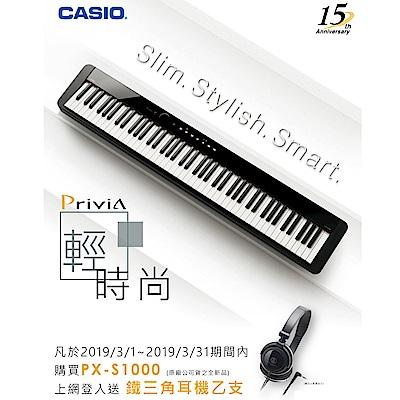 [無卡分期-12期] CASIO PX-S1000 88鍵數位電鋼琴 經典黑色款