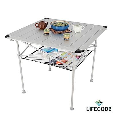 LIFECODE 鋁合金加大蛋捲桌80x80cm(附桌下網+提袋)