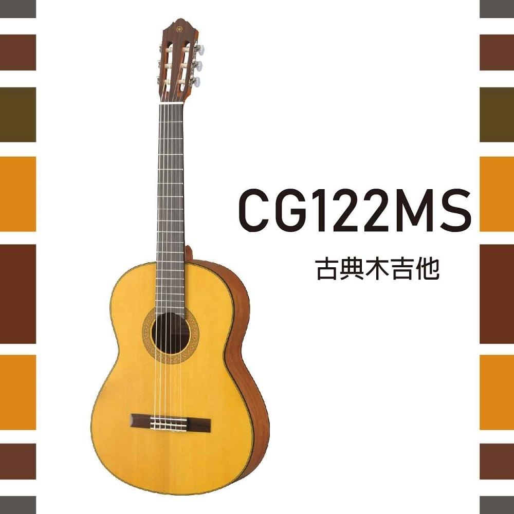 YAMAHA CG122MS古典木吉他/實心雲杉面板/消光烤漆