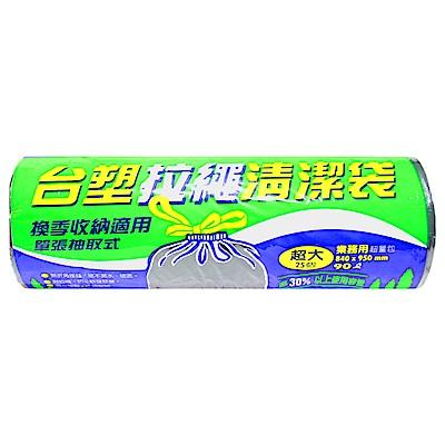 台塑 拉繩 清潔袋 垃圾袋(超大)(超量包)(黑色)(90L)(84*95cm)