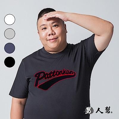 男人幫 T1391精緻純棉台灣製造貼布繡時尚T恤
