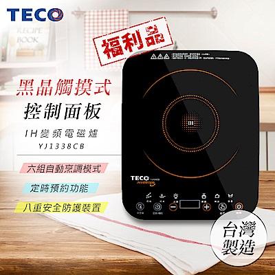 福利品-TECO東元-IH變頻電磁爐-YJ1338