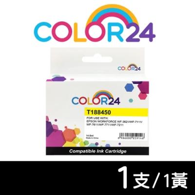 Color24 for Epson 黃色 T188450/NO.188 相容墨水匣