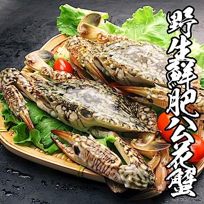 海鮮王-野生鮮肥公花蟹-5隻組-250g-10-隻