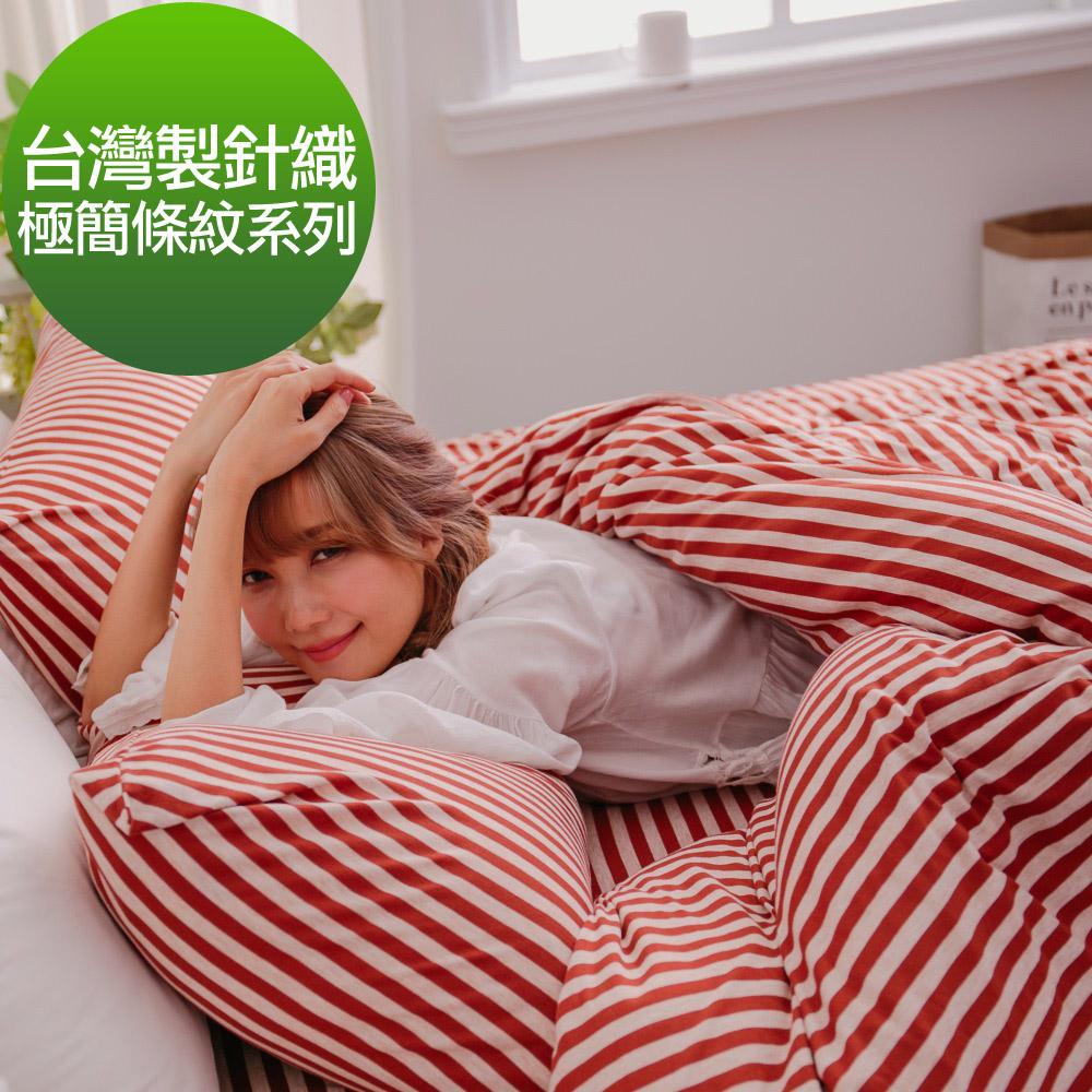La Lune 日式無印旅行風針織單人床包枕套2件組 京都 宇治上神社