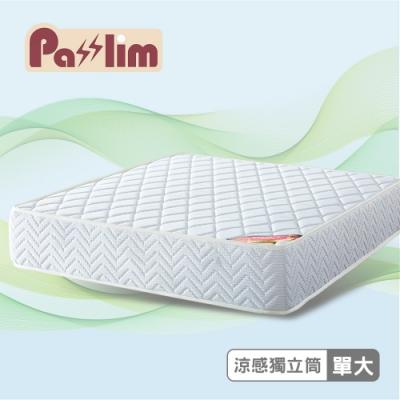【PasSlim沛勢力】旅行者飯店涼感水冷膠獨立筒床墊推薦-單人加大