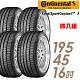【馬牌】ContiSportContact 3 高性能輪胎_四入組_195/45/16 product thumbnail 2