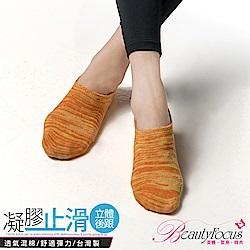 襪子 麻花止滑簡約休閒隱形襪(橘黃)BeautyFocus