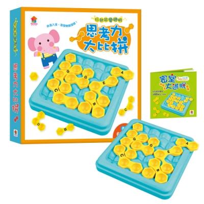 【双美】玩就能變聰明:思考力大比拼(1組遊戲盒+1本闖關手冊)