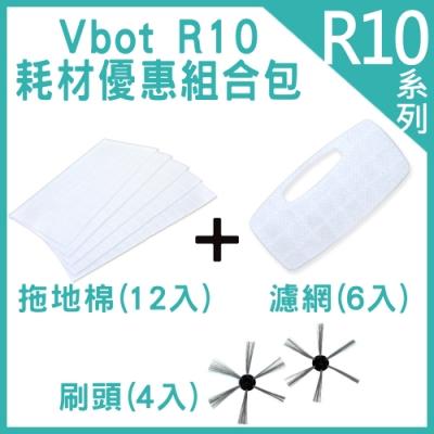 R10自動回充 耗材優惠組合包(拖地棉12入+濾網6入+刷頭4入)