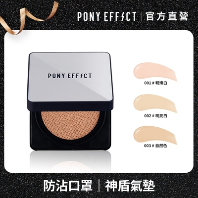 PONY EFFECT 超進化無重力氣墊粉餅