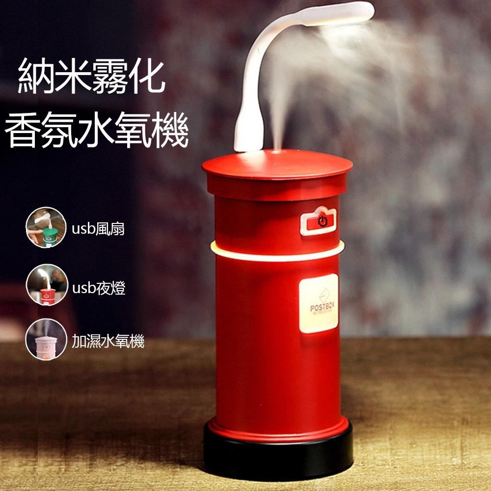 香氛水氧機 加濕器 納米霧化 香氛機 空氣清淨機 多功能復古郵筒 夜燈+風扇