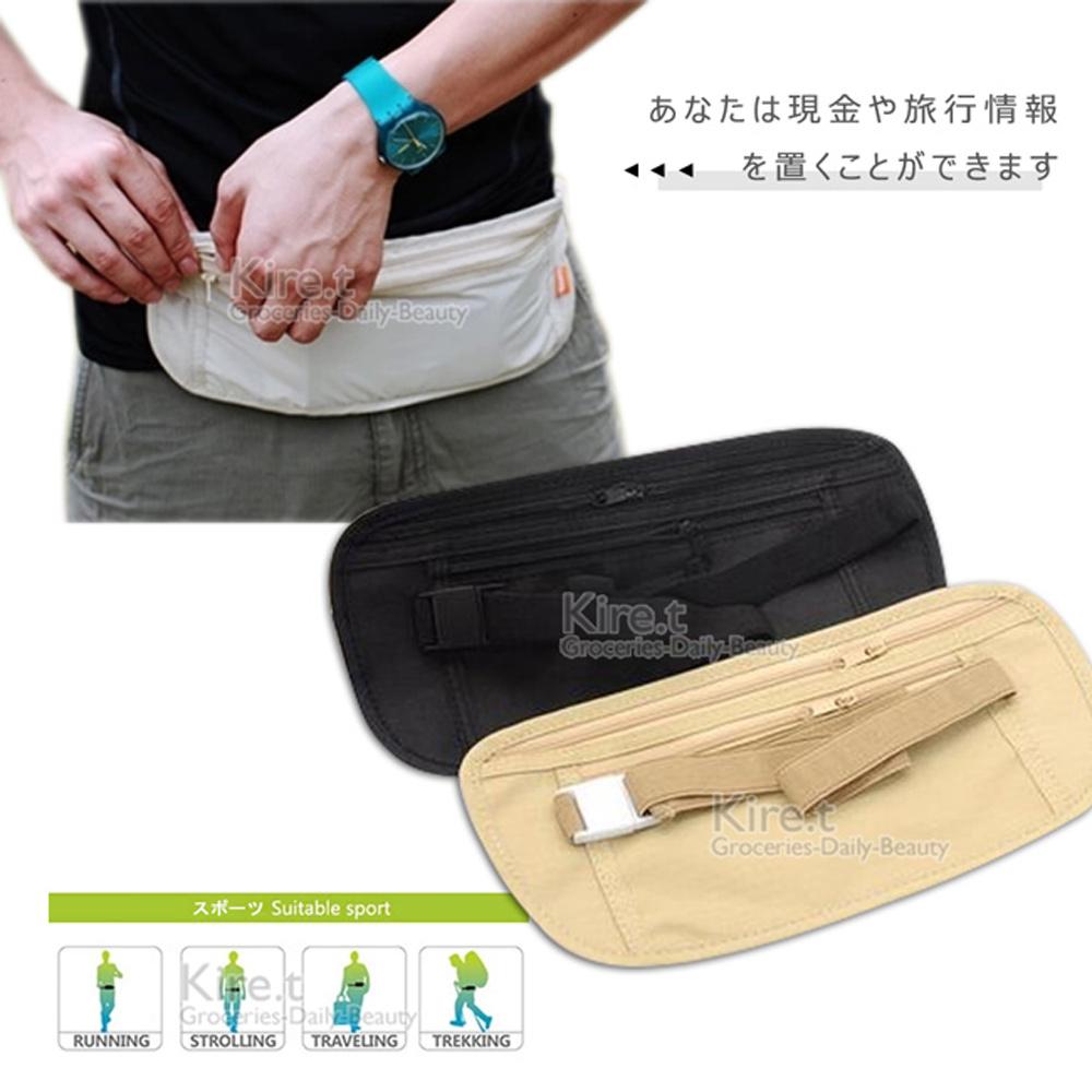 kiret 貼身腰包 隱形 防搶 腰包 旅行超薄貼身 隱藏腰包-黑色