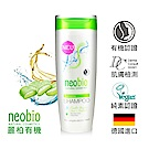 歐森 麗柏有機 neobio 蘆薈修護洗髮精(弱敏肌適用) (250ml)